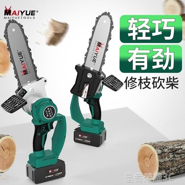 電鋸 家用充電式電鋸充電伐木鋸小型手持電錬鋸無線電動修枝鋸鋰電YTL 免運