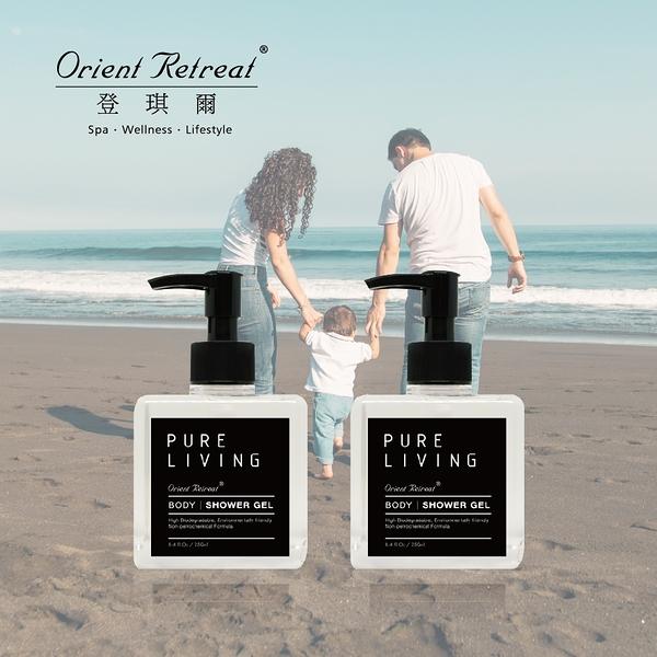 【Orient Retreat登琪爾】純淨居家舒敏沐浴露250mlX2
