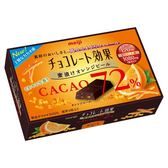 Meiji 明治 CACAO72%蜜漬香橙黑巧克力(47g)【小三美日】團購/零食