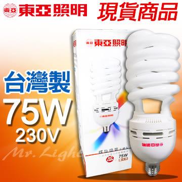 【有燈氏】現貨 東亞照明 E27 75W 省電 螺旋 燈管 燈泡 220V 230V 白 黃光【EFHS75-B1-2】