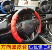TOYOTA豐田【5代RAV4方向盤皮套】(RAV4均適用)紅色 藍色 黑色 轉向盤套 透氣好握 轉盤皮革套