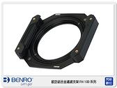 Benro 百諾 FH-100 V1 FH100 V1 漸層濾鏡 框架 支架 不可調整CPL 轉接環 適用voigtlander 15mm