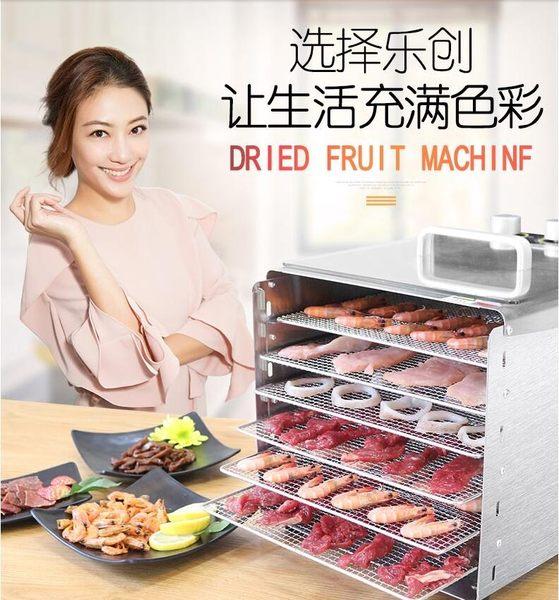 熱銷水果烘幹機食品家用小型食物蔬菜肉類風幹機幹果脫水機商用220v LX曼莎時尚