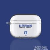世界消音器airpods pro保護套適用蘋果airpods3代耳機殼創意文字3 polygirl