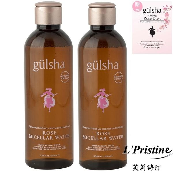 【雙瓶加贈組】gulsha古爾莎大馬士革玫瑰舒緩潔膚水 200ml X 2:卸妝水以玫瑰水為基底,無需再水洗