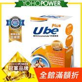 【優必原力】失控管家UBe Plus優必加倍塑膠囊(買一送一)(30粒入/盒)