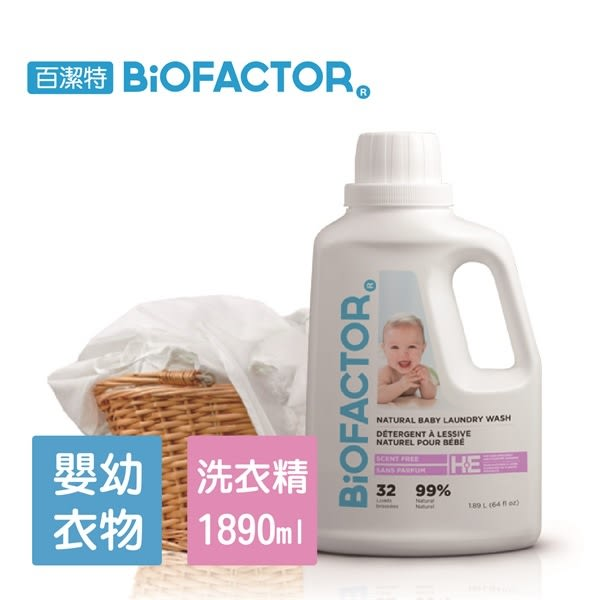 百潔特 天然嬰幼兒洗衣精-1890ml Biofactor F-BF-177