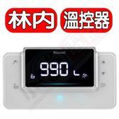 (全省原廠安裝)林內【BC-20】RUA-C1620WF專用 浴室溫控器