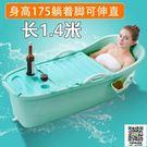 沐浴盆 加大號成人洗澡桶浴缸浴盆泡澡桶洗澡盆加厚浴桶塑料家用可坐躺 MKS 99一件免運居家