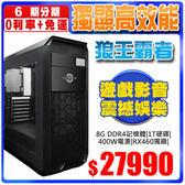 套裝電腦 主機 AMD 1700X CPU / 8G DDR4 / 450W 電源供應器 狼王霸者 ◤獨顯遊戲機◢