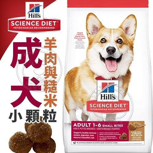 四個工作天出貨除了缺貨》美國Hills新希爾思》成犬羊肉與糙米特調食譜(小顆粒)-12kg(限宅配