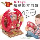 ✿蟲寶寶✿【美國B.Toys】暢銷款!!! 航多路方向盤/有聲玩具 音樂遊戲盤道路模擬