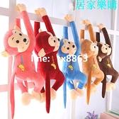 毛絨玩具 長臂吊猴公仔娃娃可愛猴子毛絨玩具兒童寶寶抱枕電動車防撞頭玩偶【八折搶購】