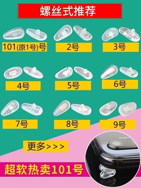 眼鏡鼻托硅膠防滑螺絲卡扣套插入眼睛配件軟金屬支架氣囊防壓痕墊 夢藝