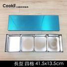 【長型四格調味盒】41.5x13.5cm 含蓋子和內小盒 不銹鋼料理四格調味盒【合器家居】餐具 17Ci0217