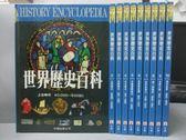 【書寶二手書T2/少年童書_RHN】世界歷史百科_1~10冊合售_上古時代_現代世界等