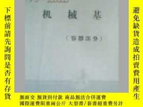 二手書博民逛書店機械基礎罕見容器部分 獨本Y19658 天津大學化工系 天津大學