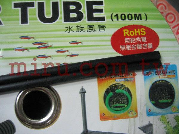 【西高地水族坊】雅柏UP 打氣機專用--雙管型黑色矽膠風管(1呎)