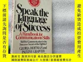 二手書博民逛書店Speak罕見the Language of Success 英