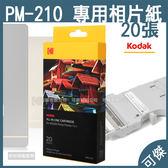 下殺售完為止 柯達 KODAK PM-210相印機專用底片 PMC-20 20張 含墨水夾 隨時列印妳的自拍時代