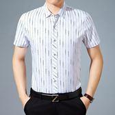 短袖襯衫男 休閒條紋襯衫 男士襯衫夏季新款短袖男襯衣中年商務免燙襯衫男韓版男裝上衣cs1789