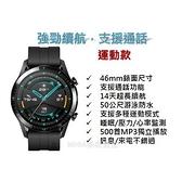 (免運) HUAWEI WATCH GT2 運動款智慧手錶 / 防水健康手環 (血氧偵測/支援通話)