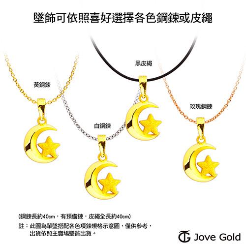 Jove Gold 漾金飾 最美的樣子黃金墜子 送項鍊