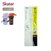 【配件】Skater 吸管銀離子水壺(480ml)替換吸管組【佳兒園婦幼館】