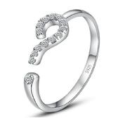 韓國版飾品 指環 女 愛的告白問號開口鍍銀戒指《小師妹》ps489