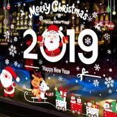 聖誕節-圣誕節裝飾品玻璃貼紙場景布置圣誕樹掛件禮物小禮品圣誕老人花環 Korea時尚記