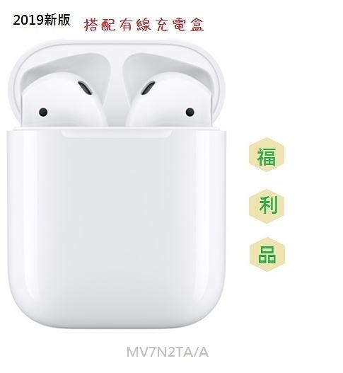 福利品 APPLE AirPods 2代 2019版 藍芽耳機 (搭配有線充電盒) 【台灣公司貨】