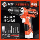 用手電鑽12V鋰電鑽多功能調速充電電鑽墻瓷磚電動螺絲刀
