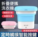 現貨 迷你半全自動洗衣機 可折疊洗衣機 洗衣機 便攜式折疊桶式洗衣機 旅游迷你便携式小型
