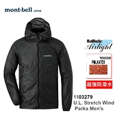 【速捷戶外】日本 mont-bell 1103279 U.L. Stretch 男防潑水彈性連帽風衣(炭灰),登山,路跑,montbell