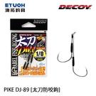 漁拓釣具 DECOY PIKE DJ-89 [太刀防咬鉤]