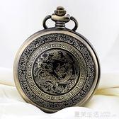 大號懷錶復古翻蓋生肖龍男士錶學生石英錶電子項鍊掛錶 老人手錶『夏茉生活』