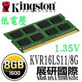 Kingston NB 1.35V DDR3 1600 8G 金士頓 KVR16LS11/8 筆記型 低電壓 記憶體