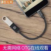 OTG數據線安卓轉接頭U盤連接vivo手機oppo通用