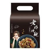老媽拌麵 麻辣拌麵(101gx4包入)【小三美日】