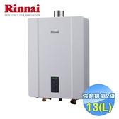 林內 Rinnai 13公升屋內型強排熱水器 RUA-C1300WF