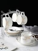 咖啡杯水杯 創意時尚咖啡杯套裝 下午茶茶具4件套配架子  【全館免運】
