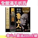 日本 湯淺醬油 魯山人醬油200ml 奇蹟的醬油 奇蹟的大豆 醬油 關西 小麥 料理用 調味【小福部屋】