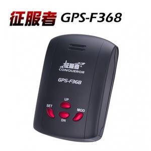 【征服者】GPS-F368行車雷達測速器