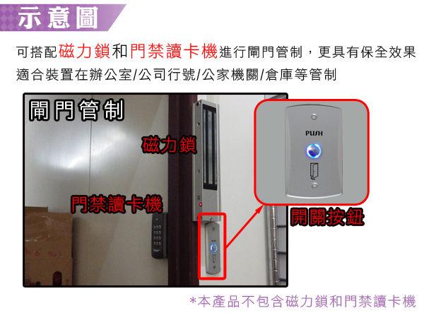 監視器 開門按鈕 開關按鈕 防盜 LED指示燈 金屬 保全 耐用度高 歐姆龍微動開關 台灣安防