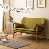 ~諾雅度~Moira 莫伊拉和風日作雙人椅527 001 2P 沙發雙人沙發