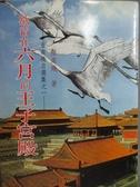 【書寶二手書T8/短篇_LAS】歇宿在六月的王子宮殿_雁南飛