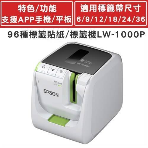 EPSON LW-1000P 產業專用高速網路條碼標籤印表機【限