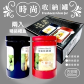 金德恩 台灣製造 時尚玻璃收納罐 兩入禮盒版 600ml*2