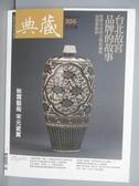 【書寶二手書T4/雜誌期刊_QCY】典藏古美術_304期_台北故宮品牌的故事