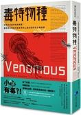 毒特物種:從致命武器到救命解藥,看有毒生物如何成為地球上最出色的生化魔術師..